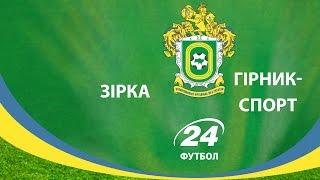 Zirka Kirovograd vs Hirnyk-Sport full match