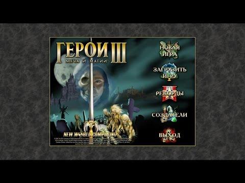 видео: Прохождение paragon 2.0 heroes of might and magic iii. Часть 1 Смерть брата!