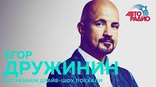 Егор Дружинин - отбор в «Танцы», балет «Элен и Эльза», танцующие звезды