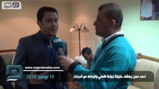 مصر العربية | أحمد حسن يكشف حقيقة توأمة الأهلي والزمالك مع أندرلخت
