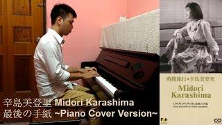 辛島美登里 - 最後の手紙 (Piano Cover Version) (HD) Midori Karashima - Saigo no tegami (Last letter)