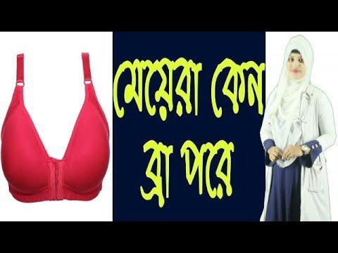 Download মেয়েরা Bra পরেন কেন? জেনে নিন l BD Bangla Health Tips l