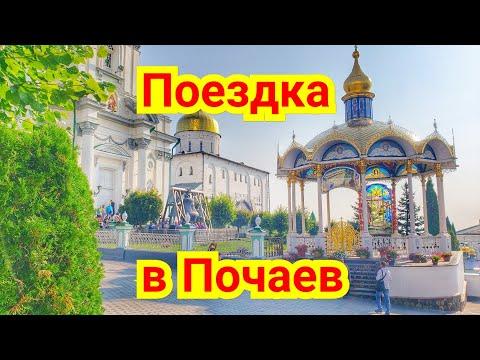 Поездка в Почаев на один день. Почаев туры выходного дня из Киева