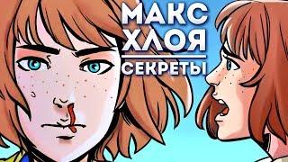 МАКС ЖАЛЕЕТ О СВОЁМ ВЫБОРЕ в официальном комиксе Life is Strange