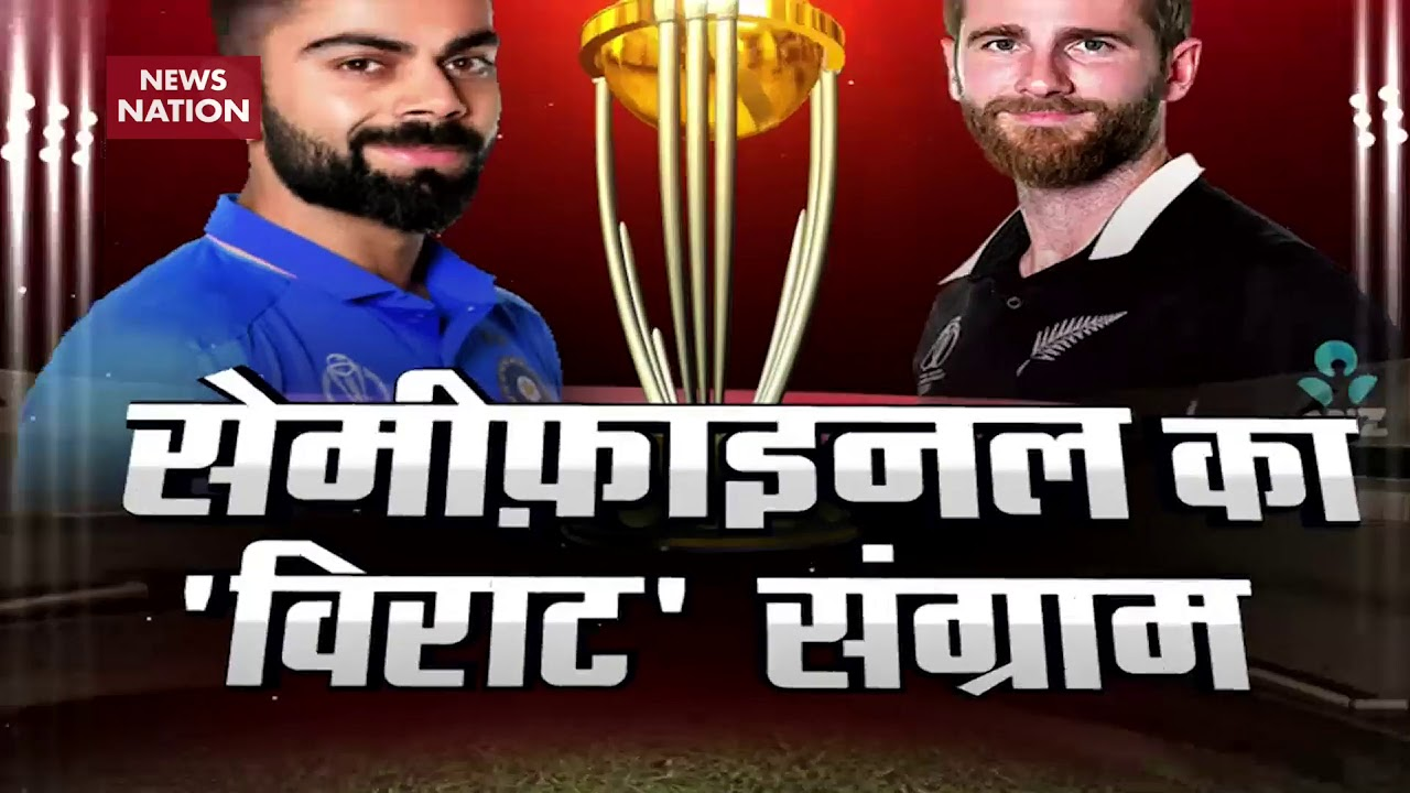 World Cup 2019: Here's what India needs to be wary of against Kiwis