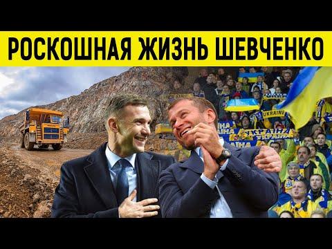 ШЕВЧЕНКО - бизнес с Абрамовичем / зп в сборной / дом-монстр / политика