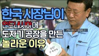 한국사장님이 인도네시아에 도자기 공장을 세운 이유는?ㅣ…
