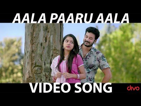 Aala Paaru Aala -  Ivan Yarendru Therikiratha | Video Song | NR. Ragunanthan | S.T.Suresh Kumar