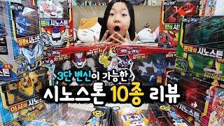 시노스톤 프라임 장난감 3단 변신 로봇 10종 리뷰 |…