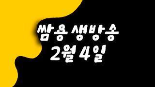쌈용 리니지m 기르타스 싸움재범 서버최초 신화스킬 제발!! 제발!   2월 4일 기르타스8