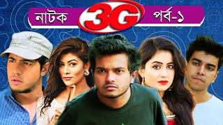 #Funny Natok | 3G | Episode 1 | Towsif Mahbub, Salman Muqtadir, Allen Shuvro, Safa Kabir, Toya