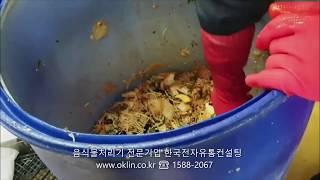 ★업소용음식물처리기 대형구내식당잔반처리기 음식물분쇄기 …