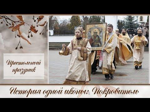 Святые покровители и иконы по дате рождения
