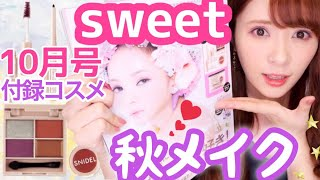 【好評メイク】Sweet付録コスメで秋メイク♡【880円】 thumbnail