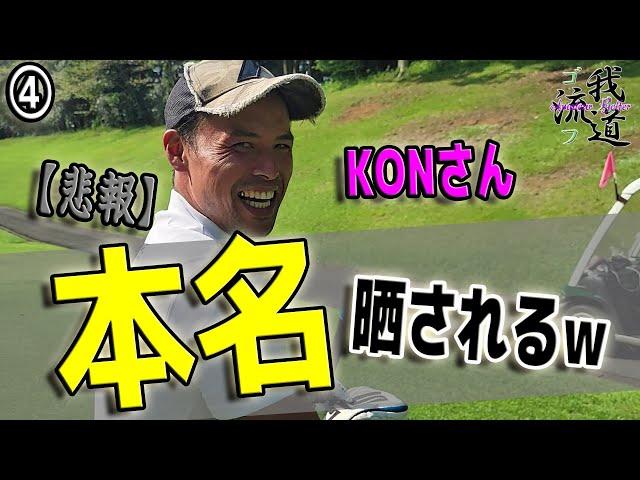 【第2弾5000円ラウンド④】なぜかKONさんの本名を連発しながら爆笑ラウンド!【成田東④】