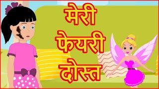 मेरी फेयरी दोस्त | Hindi Cartoon Video Story for Kids | Moral Stories | हिन्दी कार्टून