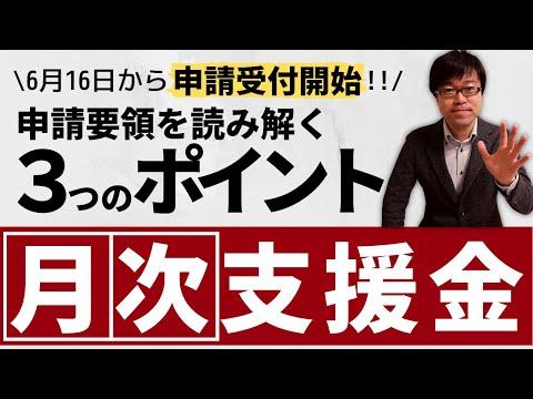 【6/16受付開始】月次支援金申請要領の見るべき3つのポイント!!