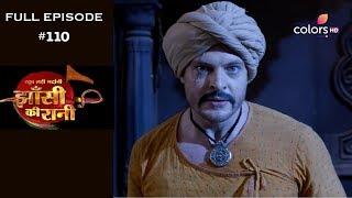 Jhansi Ki Rani 12th July 2019 झ स क र न Full Episode