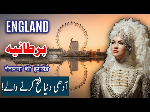 Travel To England | uk | History Documentary in Urdu And Hindi | Spider Tv | برطانیہ کی سیر