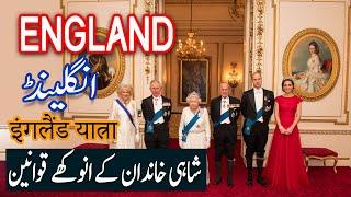 travel to england   uk   Full History Documentary in Urdu And Hindi   Spider Tv   برطانیہ کی سیر