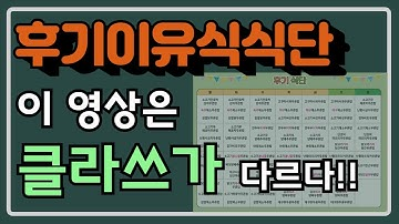 [이유식식단3편]후기이유식식단짜기 꿀팁  다 같은 이유식영상이 아니랍니다이유식필수영상