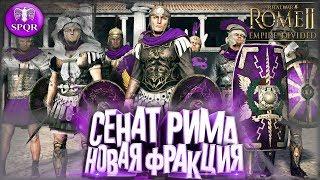 СЕНАТ РИМА! Новая и самое главное Играбельная Фракция в Rome 2 Total War - мод -Roman Houses 2TPY