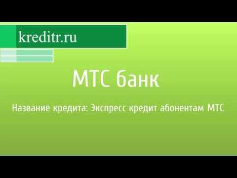 5 лучших кредитов МТС Банка взять наличными онлайн