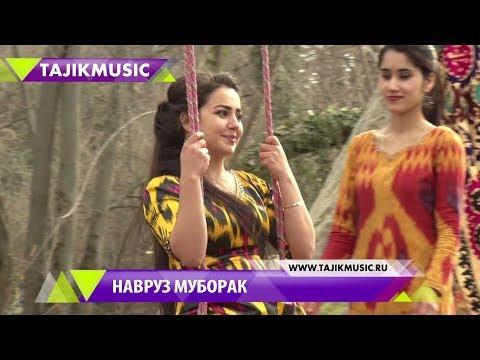 Суруди бехтарин - Навруз муборак