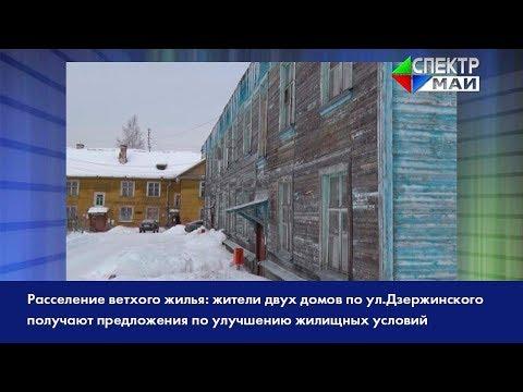 Расселение ветхого жилья: жители получают предложения по улучшению жилищных условий
