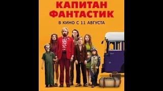 КАПИТАН ФАНТАСТИК. Русский трейлер HD. 18+