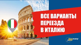 видео Иммиграция в Италию через бизнес