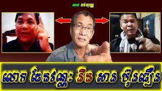 Khan sovan - Pheng Vannak and San Buntheoun, Khmer news today, Cambodia hot news, Breaking news