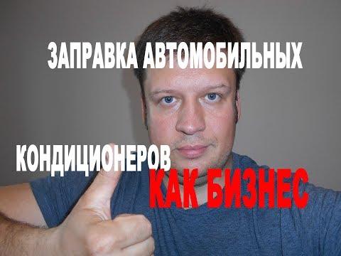ЗАПРАВКА АВТОМОБИЛЬНЫХ КОНДИЦИОНЕРОВ КАК БИЗНЕС