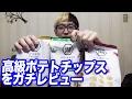 これがホントのお世辞抜きの商品レビューです の動画、YouTube動画。