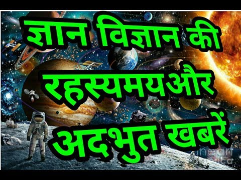 science news in hindi