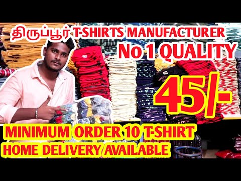 திருப்பூர் T-SHIRTS MANUFACTURER  MINIMUM ORDER 10 TSHIRTS / S GARMENTS / TIRUPUR