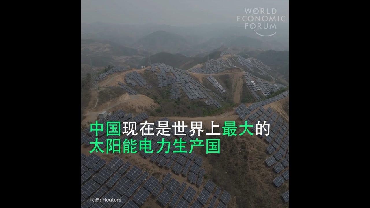 中国现在是世界上最大的 太阳能电力生产国