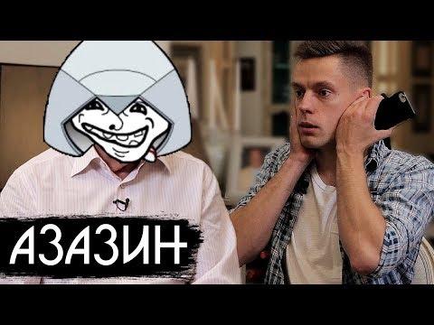видео: АЗА#zlo ОПЯТЬ ОТВЕЧАЕТ НА ВОПРОСЫ - azazin kreet СТРИМ