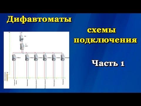 Дифавтоматы схемы подключения. Часть 1