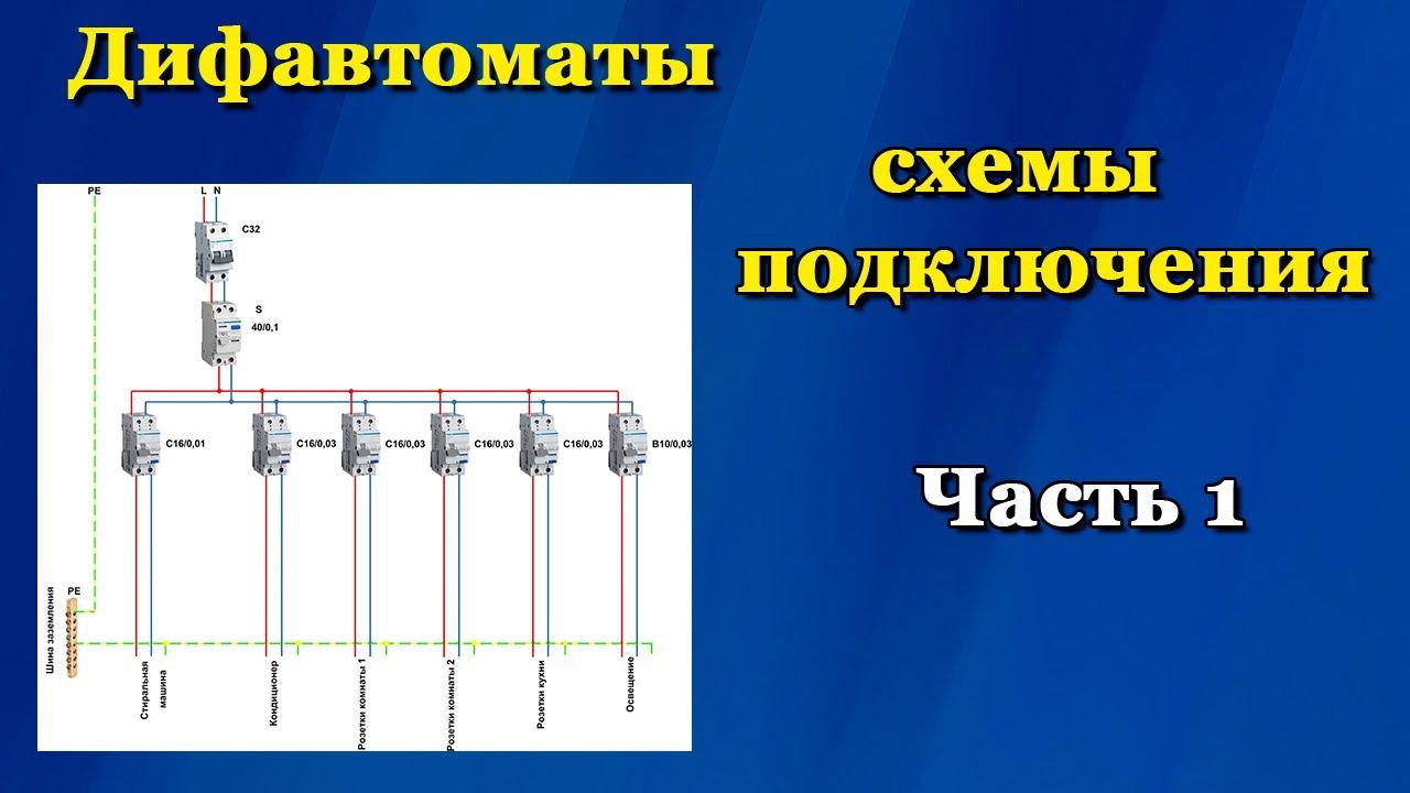 Автомат дифференциальный схема подключения фото 443