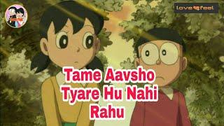Nobita love Shizuka\\ Tame Aavsho Tyare Hu Nahi Rahu new gujarati song