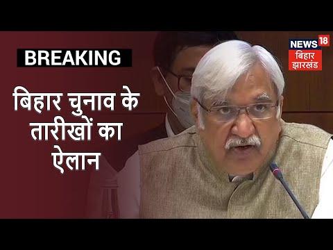 Bihar Election Dates Announcement: Oct 28  से Nov 7 तक होगा मतदान , 10 Nov को होगी वोटों की गिनती