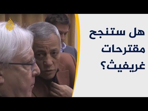 المشاورات اليمنية بالسويد.. هل ستنجح مقترحات غريفيث؟  - نشر قبل 18 دقيقة
