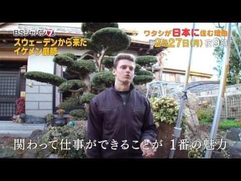 ワタシが日本に住む理由BSジャパン