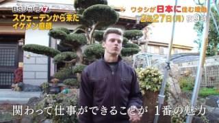 ワタシが日本に住む理由 | BSジャパン