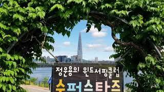윈드서핑의진수#한강윈드서핑#정운용의별별이야기