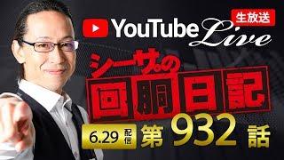 【生放送】シーサ。の回胴日記_第932話[by ARROWS-SCREEN] 松本さゆき 動画 8
