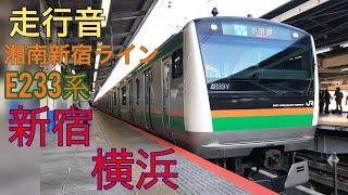 【走行音】湘南新宿ライン E233系3000番台 新宿→横浜