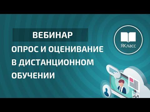 Вебинар «Опрос и оценивание в дистанционном обучении»