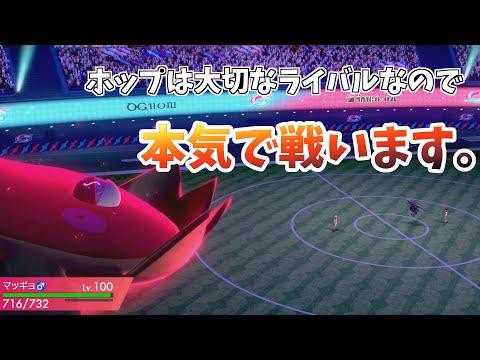 【ポケモン剣盾】ストーリー進める配信
